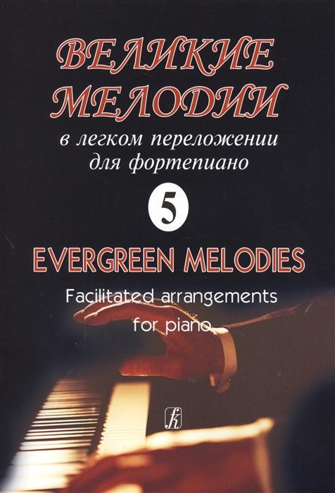 Великие мелодии для фортепиано В легком переложении для фортепиано Выпуск 5