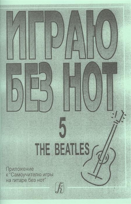 Играю без нот Выпуск 5 The Beatles Приложение к Самоучителю без нот