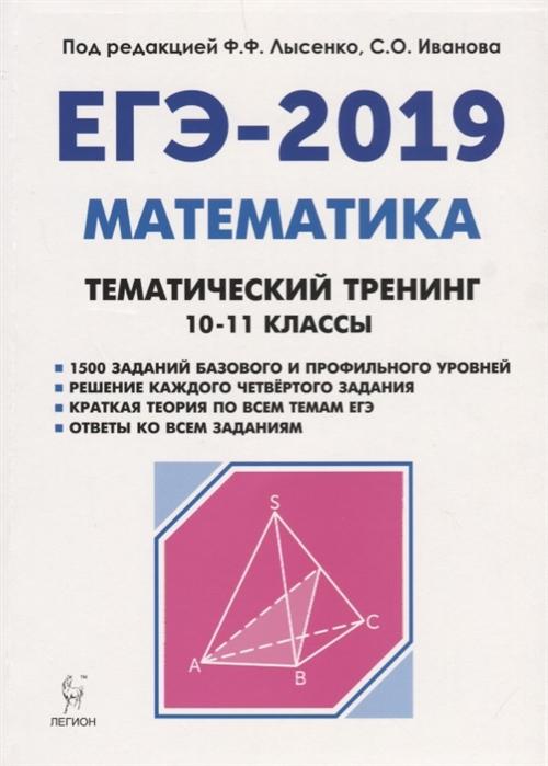 Иванов С., Коннова Е., Кривенко В. и др. ЕГЭ-2019 Математика Тематический тренинг 10-11 классы