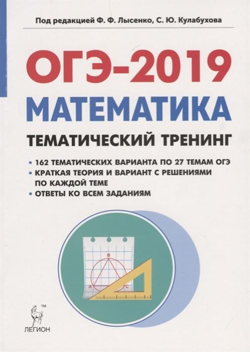 Дерезин С., Иванов С., Коннова Е. и др. ОГЭ-2019 Математика Тематический тренинг 9 класс