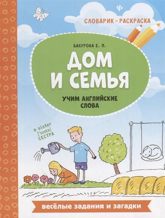 Бахурова Е. Дом и семья Учим английские слова