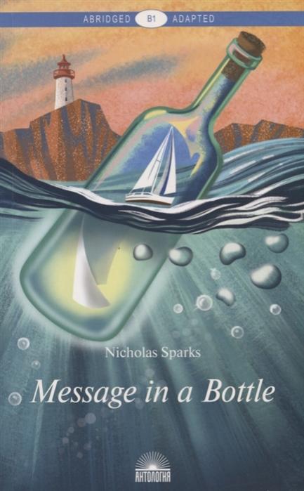 Sparks N. Message in a Bottle Послание в бутылке sparks n nights in rodanthe