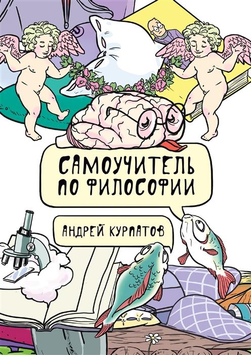 Курпатов А. Самоучитель по философии Семен Семеныч думает
