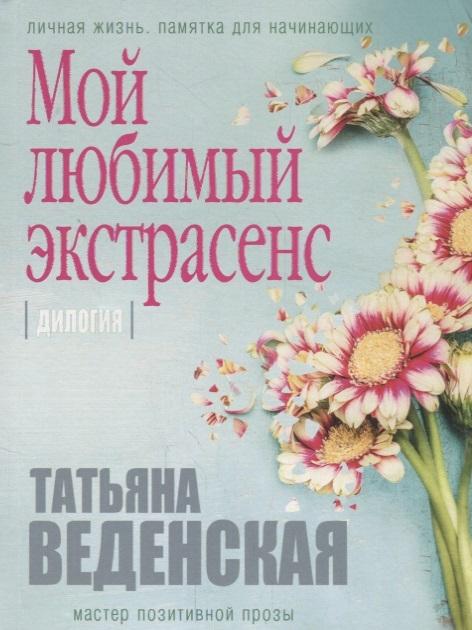 Веденская Т. Мой любимый экстрасенс веденская т путаница или любимый мотив мендельсона роман