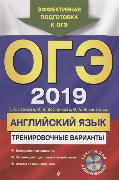 ОГЭ-2019 Английский язык Тренировочные варианты CD