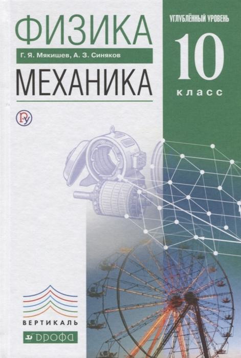 Мякишев Г., Синяков А. Физика Механика 10 класс Углубленный уровень Учебник