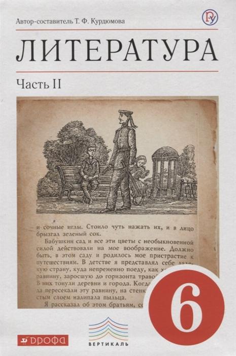 Литература 6 класс Учебник-хрестоматия в двух частях Часть 2