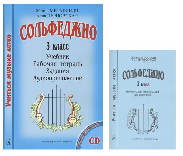 Сольфеджио 3 класс Учебник Рабочая тетрадь Задания Аудиоприложение Методические рекомендации для педагогов Комплект из 2 книг CD