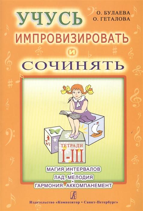 Учусь импровизировать и сочинять Творческая тетрадь I-III Магия интервалов Лад Мелодия Гармония Аккомпанемент