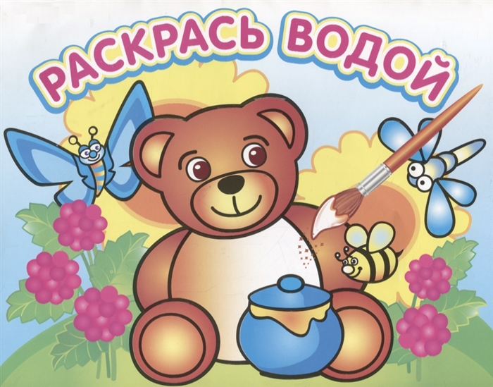 Курганова Ю. (худ.) Медвежонок и мед