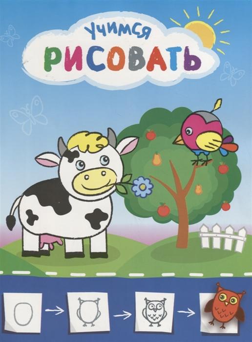 Курганова Ю. (худ.) Рисую с коровкой