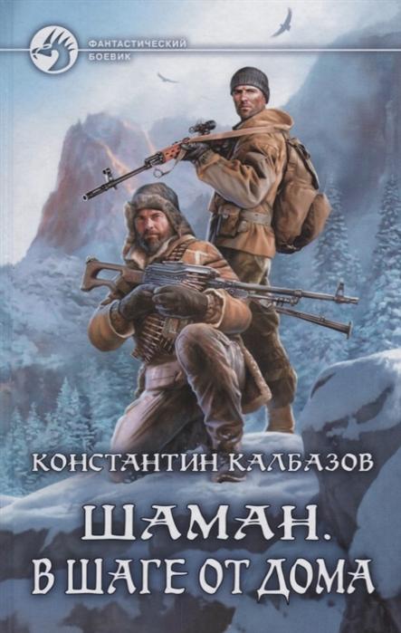 Калбазов К. Шаман В шаге от дома