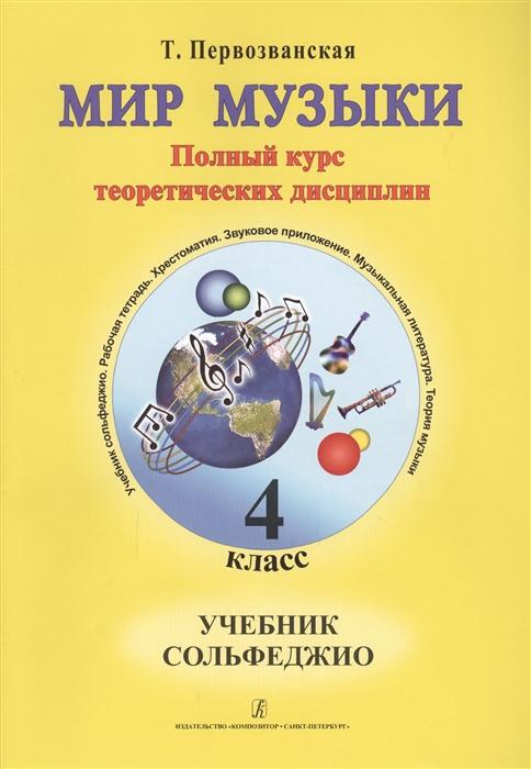 Мир музыки Полный курс теоретических дисциплин Учебник сольфеджио 4 класс