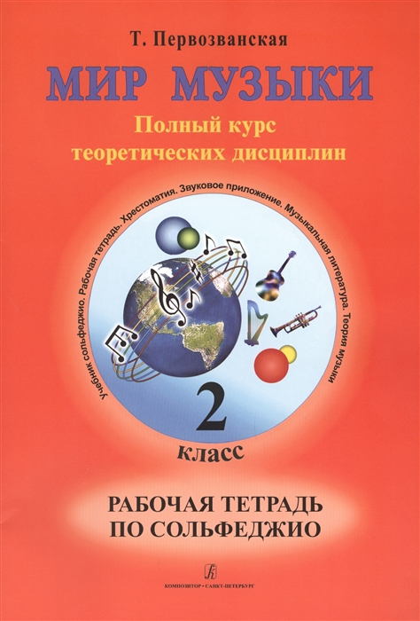 Первозванская Т. Мир музыки Полный курс теоретических дисциплин Рабочая тетрадь по сольфеджио 2 класс
