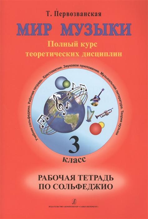 Мир музыки Полный курс теоретических дисциплин Рабочая тетрадь по сольфеджио 3 класс