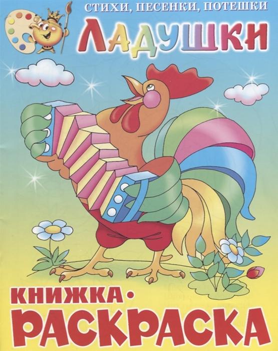 цена на Кузнецова Н. (худ.) Ладушки Книжка-раскраской