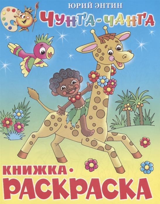 Энтин Ю. Чунга-Чанга Книжка-раскраской юрий энтин чунга чанга лучшие стихи для детей