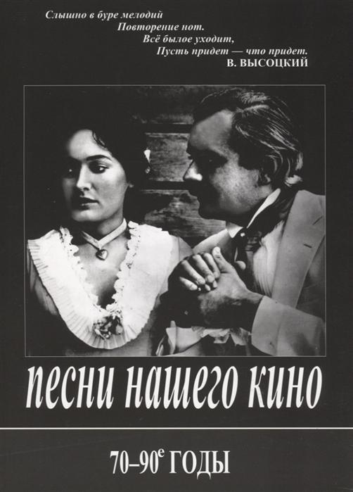 Песни нашего кино 70-90-е годы Для голоса и фортепиано гитары