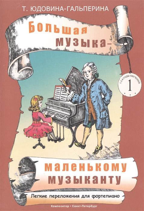 Юдовина-Гальперина Т. Большая музыка маленькому музыканту Легкие переложения для фортепиано Альбом 1 1 2 годы обучения цены онлайн