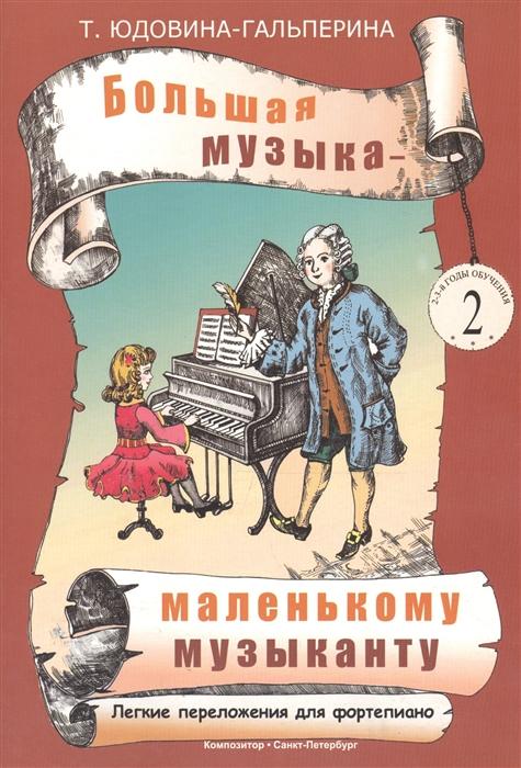Большая музыка маленькому музыканту Легкие переложения для фортепиано Альбом 2 2 3 годы обучения