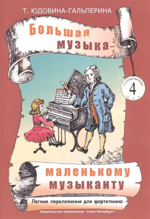 Большая музыка маленькому музыканту Легкие переложения для фортепиано Альбом 4 5 7 годы обучения