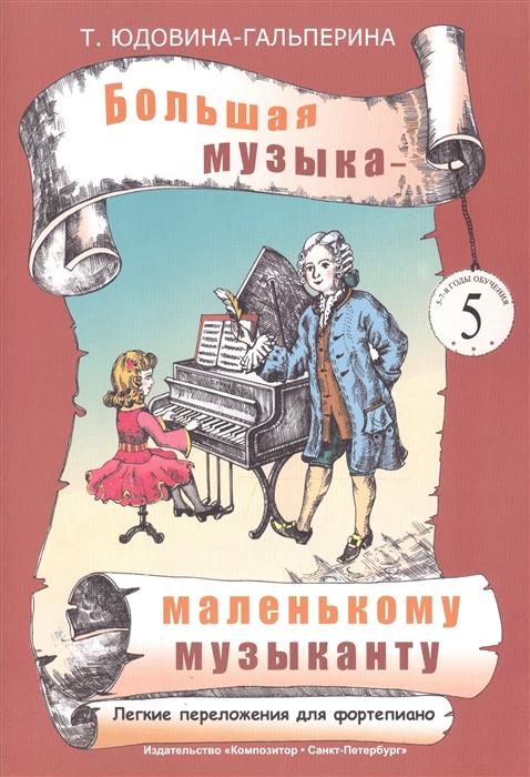 Большая музыка маленькому музыканту Легкие переложения для фортепиано Альбом 5 5 7 годы обучения