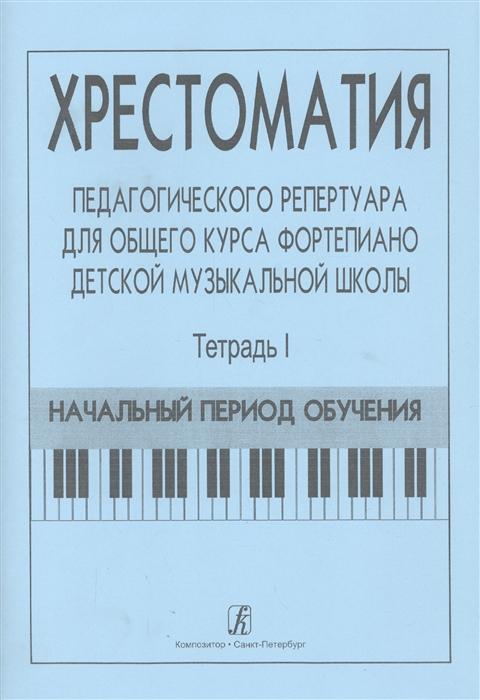 Хрестоматия педагогического репертуара для общего курса фортепиано детской музыкальной школы Тетрадь 1 Начальный период обучения