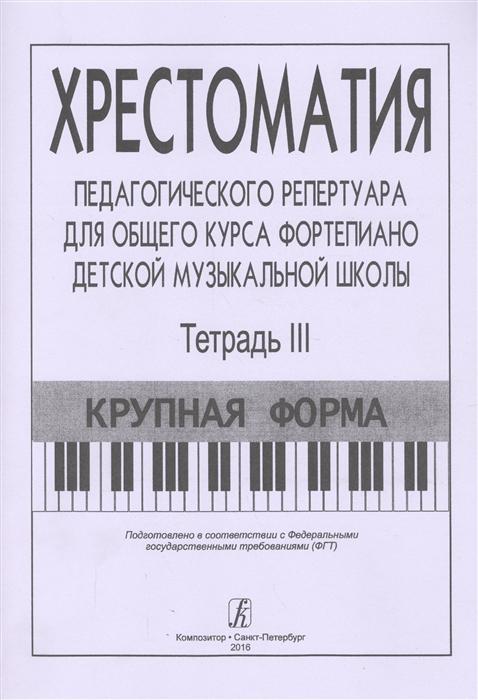 Хрестоматия педагогического репертуара для общего курса фортепиано детской музыкальной школы Тетрадь 3 Крупная форма