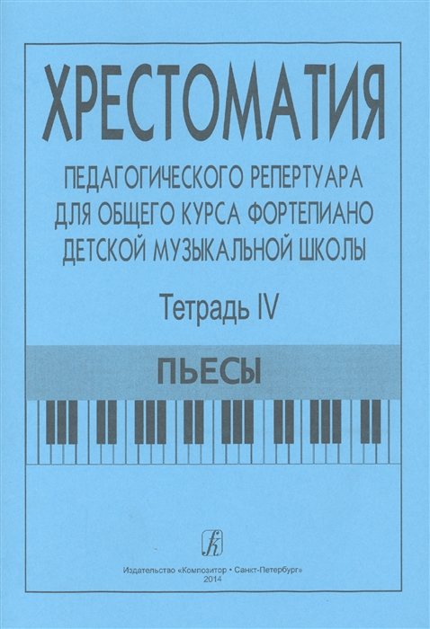 Хрестоматия педагогического репертуара для общего курса фортепиано детской музыкальной школы Тетрадь 4 Пьесы