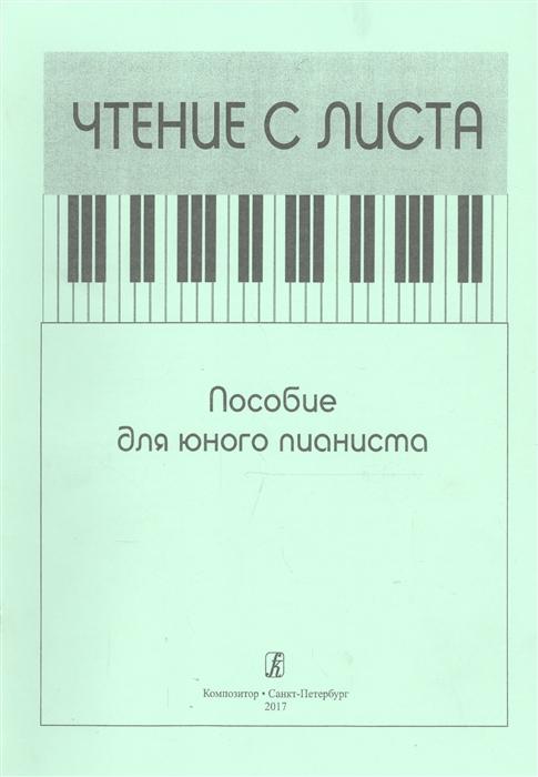 Чтение с листа Пособие для юного пианиста