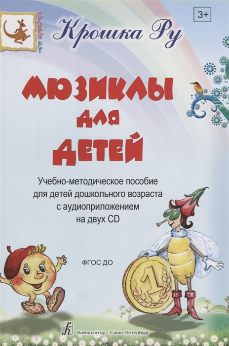 Мюзиклы для детей Учебно-методическое пособие для детей дошкольного возраста 2 CD