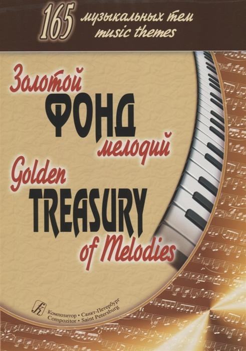Золотой фонд мелодий 165 музыкальных тем