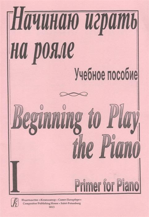 Начинаю играть на рояле Учебное пособие Часть I
