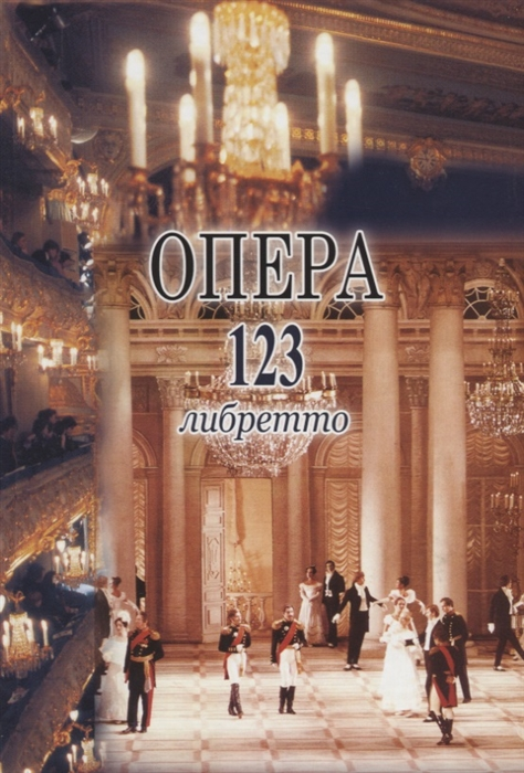 Опера 123 либретто