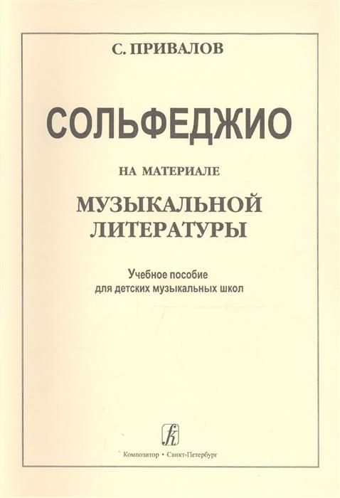 Сольфеджио на материале музыкальной литературы Учебное пособие для детских музыкальных школ