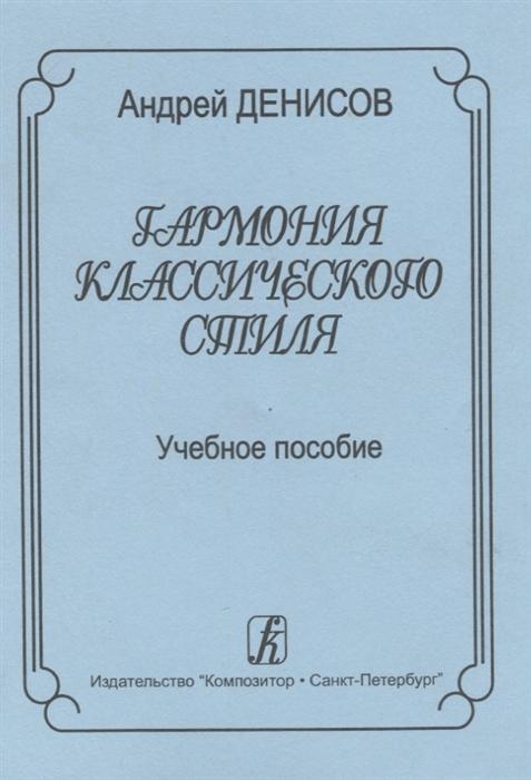 Гармония классического стиля Учебное пособие