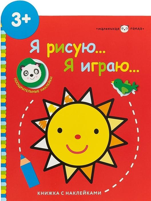 Купить Я рисую Я играю Выпуск 3 Солнышко Книжка с наклейками, Стрекоза, Книги с наклейками