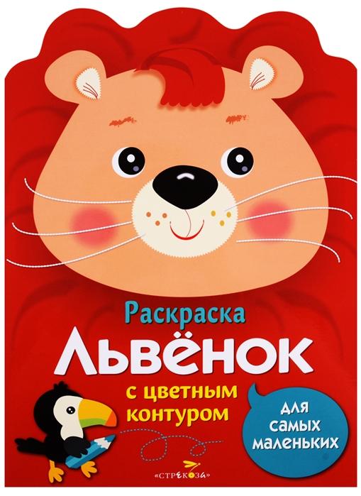Фото - Маврина Л. Львенок Раскраска с цветным контуром для самых маленьких л маврина белый медвежонок раскраска для самых маленьких
