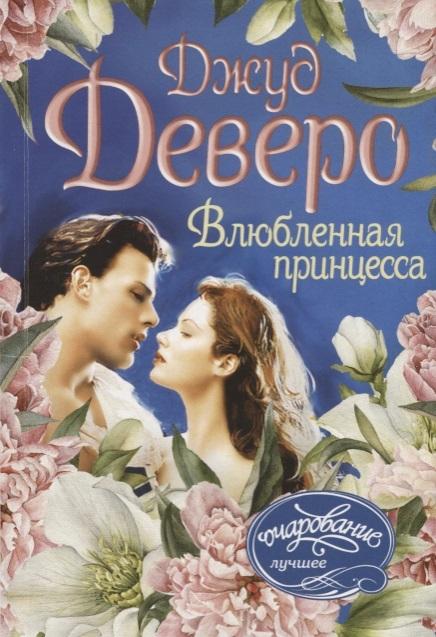 Деверо Дж. Влюбленная принцесса