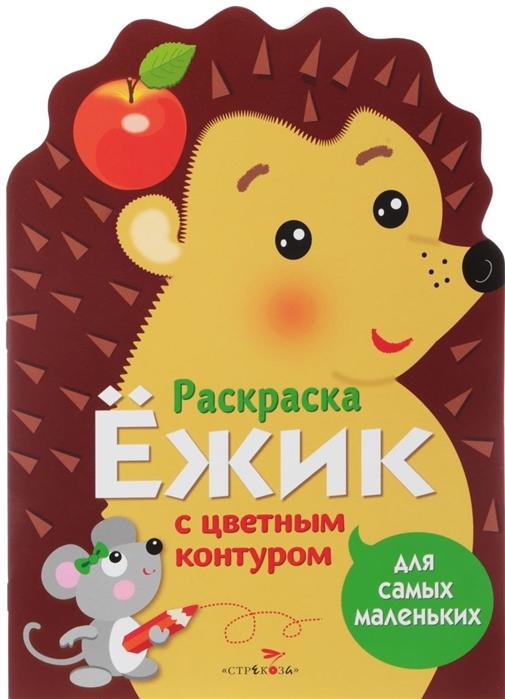 Фото - Маврина Л. Ежик Раскраска с цветным контуром для самых маленьких л маврина белый медвежонок раскраска для самых маленьких