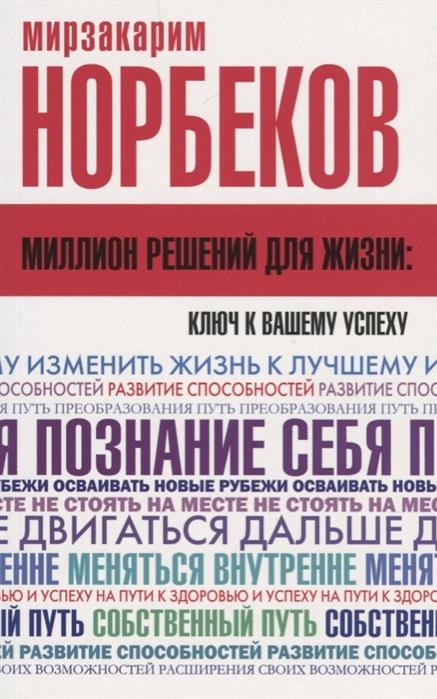 Норбеков М. Миллион решений для жизни ключ к вашему успеху