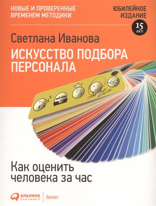 Иванова С. Искусство подбора персонала Как оценить человека за час