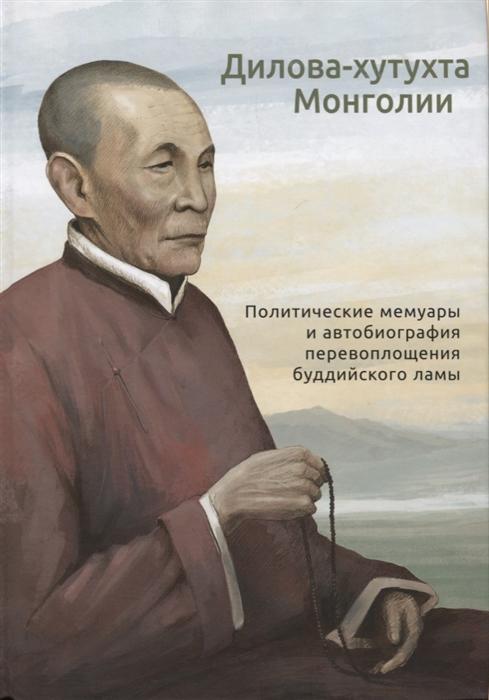 Дилова-хутухта Дилова-хутухта Монголии Политические мемуары и автобиография перевоплощения буддийского ламы