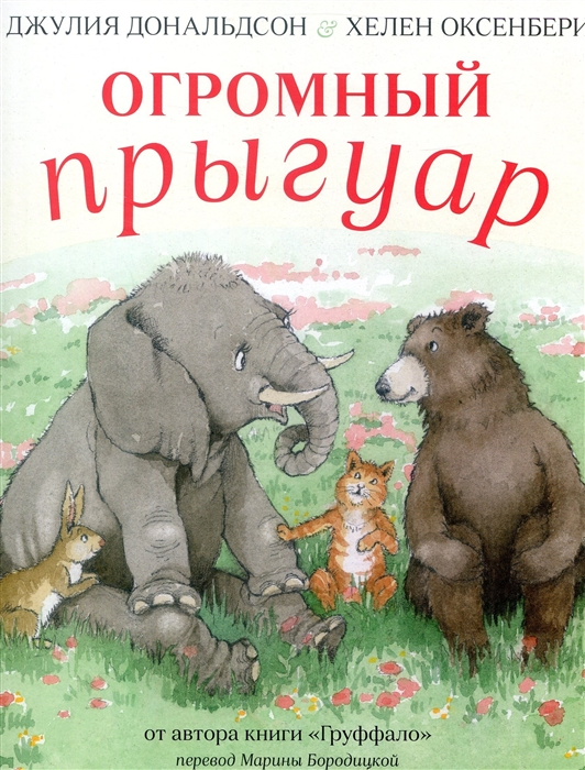 Дональдсон Дж. Огромный прыгуар дональдсон дж классный медведь isbn 9785902918875