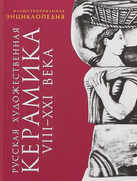 купить книгу русская парфюмерия иллюстрированная история