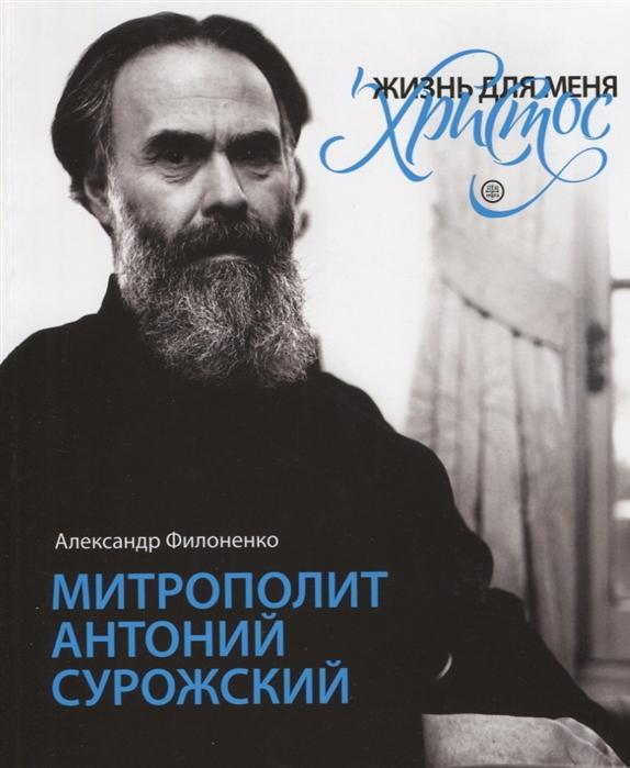 Жизнь для меня - Христос Митрополит Антоний Сурожский Волков П. С. фото