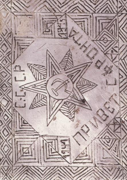 Пушкин А. Стихотворения солдата А Пушкина 1944