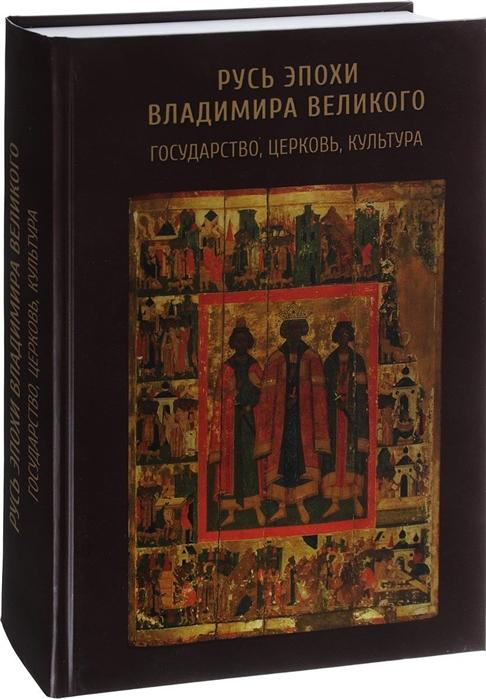 Русь эпохи Владимира Великого государство церковь культура