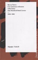 Виллу Тоотс: Сто книжных обложек / Villu Toots: One Hundred Book Covers, 1956 - 1992