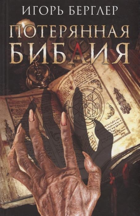 Берглер И. Потерянная Библия юлия тимуровна яшина потерянная жизнь